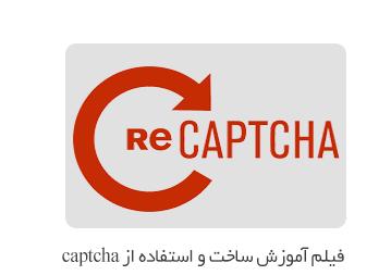 فیلم آموزشی ساختن CAPCHA در ASP.NET به زبان فارسی