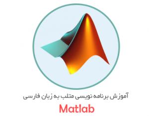 دانلود 3 کتاب آموزش نرم افزار مطلب ( MATLAB ) به زبان فارسی