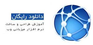 کتاب اصول طراحی و ساخت نرم افزار میزبانی وب به زبان فارسی