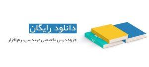 کتاب و اسلایدهای درس مهندسی نرم افزار 2