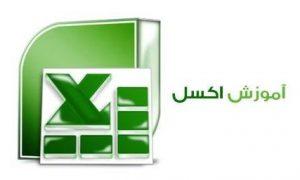 فیلم آموزش جامع اکسل (Excel) به زبان فارسی