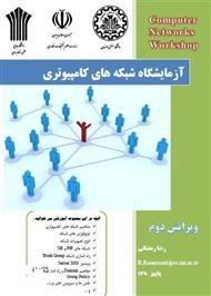 کتاب آزمایشگاه شبکه های کامپیوتری