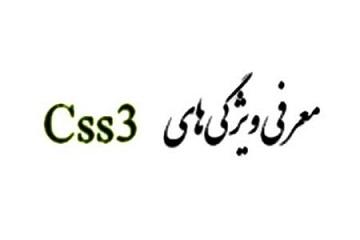 جزوه ی معرفی ویژگیهای CSS 3