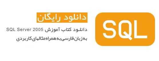 اسلایدهای آموزش SQL Server 2005 به زبان فارسی