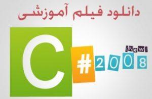 دانلود آموزش تصویری ساخت دفترچه تلفن با تکنولوژی جدید LINQ در سی شارپ به زبان فارسی