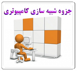 جزوات درس شبیه سازی کامپیوتری استاد دکتر هادی روشن به زبان فارسی