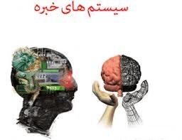 کتاب درس سیستمهای خبره به زبان فارسی