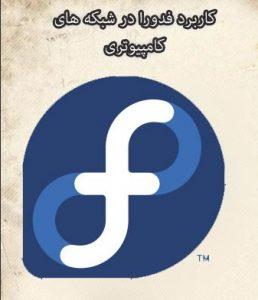 کتاب کاربرد فدورا Fedora در شبکه های کامپیوتری