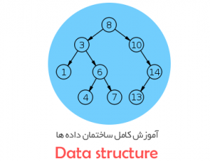 آموزش کامل ساختمان داده ها