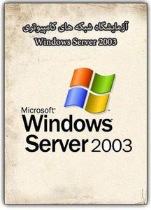 کتاب آزمایشگاه شبکه های کامپیوتری ویندوز سرور 2003