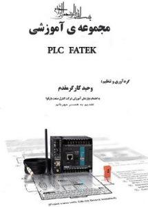 کتاب آموزش PLC FATEK به زبان فارسی
