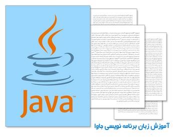 کتاب نوشتن برنامه های بانک اطلاعاتی با جاوا به زبان فارسی