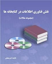 کتاب نقش فناوری اطلاعات در کتابخانه ها به زبان فارسی