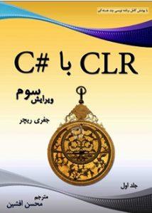 کتاب آموزش CLR با سی شارپ