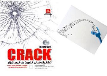 کتاب فارسی کرک و تکنیک های نفوذ به نرم افزار