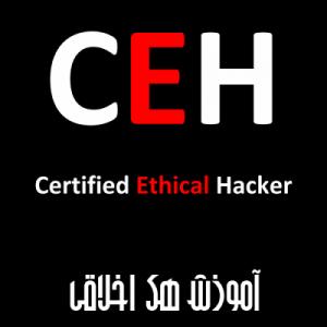 کتاب آموزش هک اخلاقی CEH