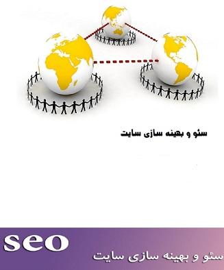 کتاب بهینه سازی سایت برای موتورهای جستجوگر به زبان فارسی