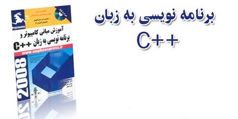 کتاب آموزش مبانی کامپیوتر و زبان برنامه نویسی سی پلاس پلاس c++