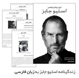 کتاب زندگینامه استیو جابز Steve Jobs به زبان فارسی