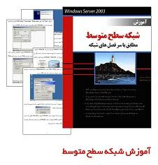 کتاب آموزش متوسط شبکه به زبان فارسی