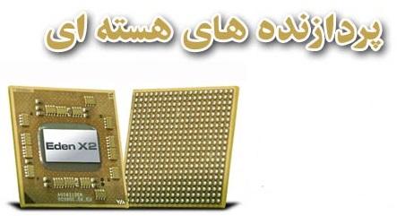کتاب پردازنده های چند هسته ای