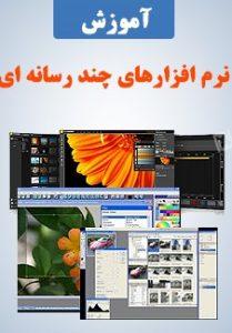 کتاب درسی نرم افزارهای چند رسانه ای به زبان فارسی