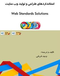کتاب استانداردهای طراحی و تولید وبسایت