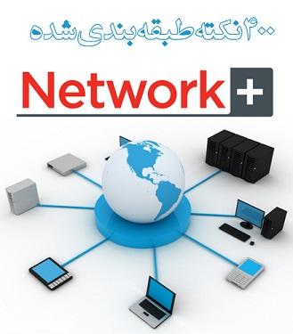 کتاب ۴۰۰ نکته طبقه بندی شده Network Plus