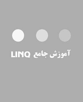 آموزش جامع LINQ