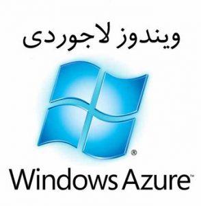 فیلم آموزشی ویندوز Azure سیستم پردازش ابری