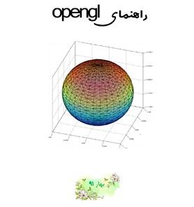 دانلود کتاب راهنمای برنامه نویسی opengl
