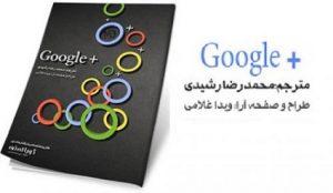 کتاب راهنمای جامع گوگل پلاس به زبان فارسی