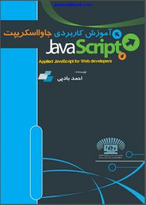 کاملترین مرجع برنامه نویسی با زبان جاوا اسکریپت JavaScript به زبان فارسی
