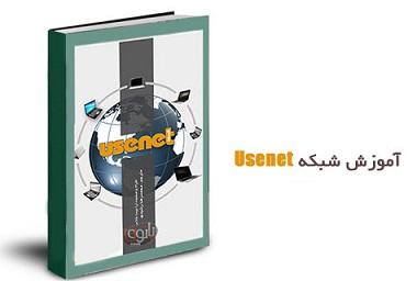 کتاب شبکه Usenet به زبان فارسی