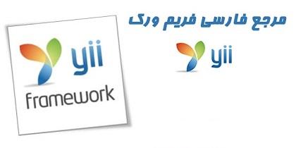کاملترین کتاب مرجع و راهنمای عملی استفاده Yii Framework به زبان فارسی
