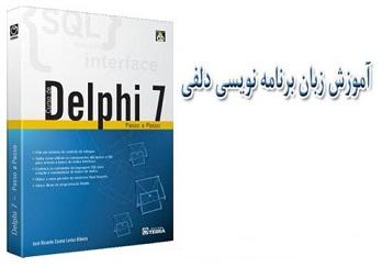 فیلم آموزشی دلفی Delphi 7 به زبان فارسی