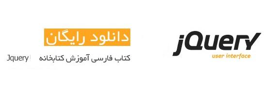 کتاب آموزش برنامه نویسی jQuery به زبان فارسی