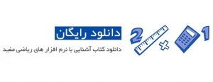 کتاب آشنایی با نرم افزارهای مفید ریاضی به زبان فارسی