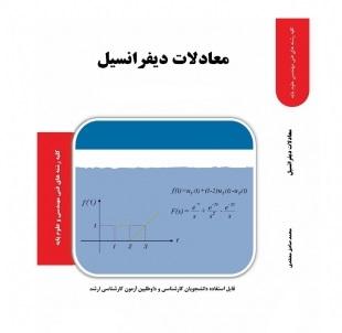 دانلود کتاب معادلات دیفرانسیل معمولی به زبان فارسی