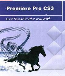 کتاب آموزش پریمیر Premiere Pro CS3 به زبان فارسی