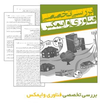 کتاب بررسی تخصصی فناوری وایمکس