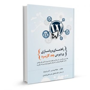 کتاب راهنمای برپا سازی وردپرس چند کابره به زبان فارسی