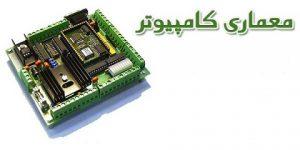 جزوه دستنویس معماری کامپیوتر به زبان فارسی