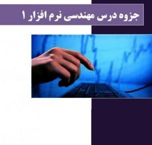 کتاب مهندسی نرم افزار و متالوژی های مربوط به ان به زبان فارسی