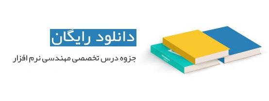 دانلود اسلایدهای درس مهندسی نرم افزار2 استادبهروز نیرومند فام به زبان فارسی