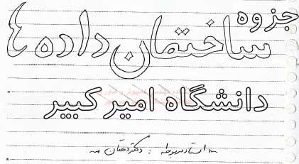 جزوه ساختمان داده دکتر دهقان دانشگاه امیرکبیر به زبان فارسی