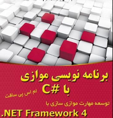 کتاب برنامه نویسی موازی در سی شارپ Parallel Programming