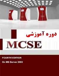 شبکه مایکروسافت MCSE