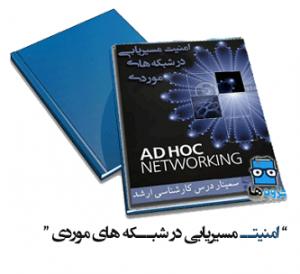 امنیت مسیریابی در شبکه های موردی سیار