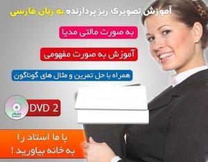فیلم آموزش جامع فارسی ریز پردازنده در 2 عدد DVD